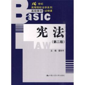 宪法(第二版)/21世纪高等院校法学系列基础教材·选修课董和平 著