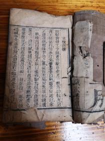 1872年天主教书,圣母圣月,少见善本,是天主教在川南传教的珍贵实物,文物级别