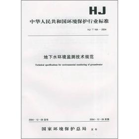 绿色化学 沈玉龙 第2版 第二版 中国环境出版社 9787802099982