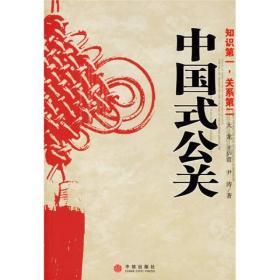 保证正版 中国式公关 大龙 等 中信出版社 中信出版集团
