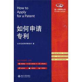 如何申请专利