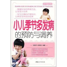 送书签lt-9787802036390-小儿季节多发病的预防与调养