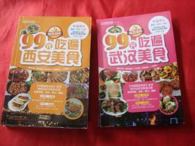 99元吃遍【武汉广州重庆西安北京】美食(5本)
