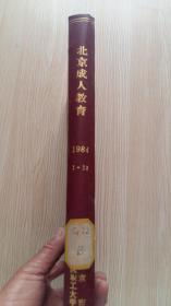 北京成人教育1984 第1-12期  精装合订本