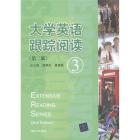 大学英语跟踪阅读 第二版 3