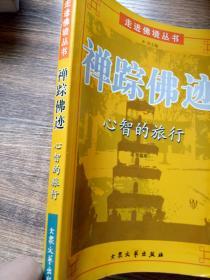 禅踪佛迹:心智的旅行J /玉辉编写 /大众文艺出版社