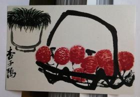 齐白石书法绘画作品 蒲草荔枝图(中国美术馆藏画) 【明信片1张】