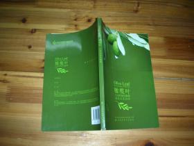 橄榄叶:生命的绿色能源:green energy of the life