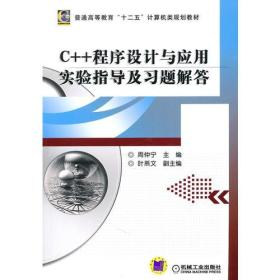 C++程序设计与应用实验指导及习题解答