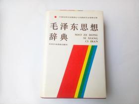 毛泽东思想辞典