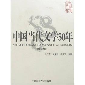 中国当代文学50年