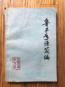 鲁迅年谱简编