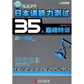 新日本语能力测试35天巅峰特训·2级读解