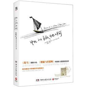 保证正版 帆的孤独啊 麦克莫波格(Michael Morpurgo) 范薇 绘  湖南文艺出版社