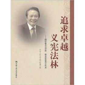 追求,义宪法林——缅怀法学家、教育家曾宪义先生