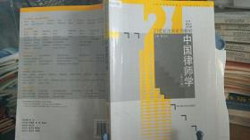 21世纪法学系列教材:中国律师学(第3版)