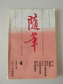 随笔(1988年第四期——总第57期)4