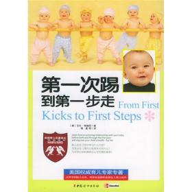 二手*次踢到*步走(美)格瑞尼 梅建中国妇女出版社9787802032484