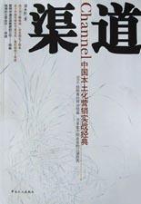 正版现货 渠道:中国本土化营销实战经典 正版现货  一版六印出版日期:2003-08印刷日期:2004-12印次:1/6