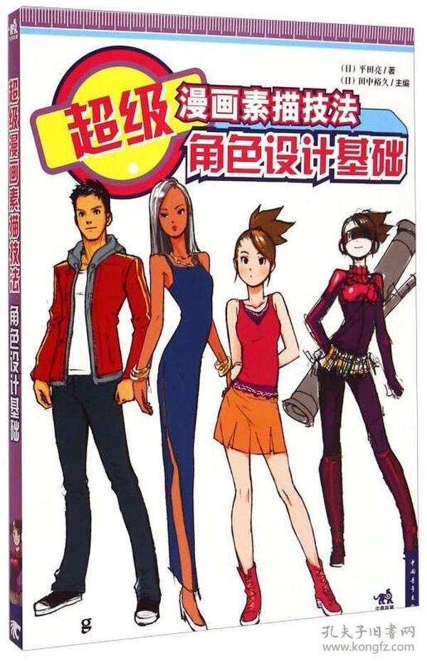 超级漫画素描技法角色设计基础