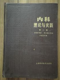 内科理论与实践 第一卷