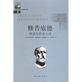 修昔底德:神话与历史之间