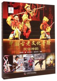 中国古老文化寻踪:民俗神韵