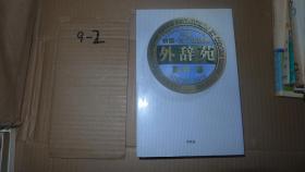 外辞苑 日文原版 有书壳