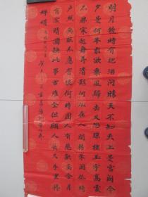 潍坊老书法家文史老人的精品大幅书法——保真