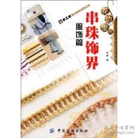 花边里的串珠饰界:服饰篇