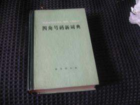 四角号码新词典  1977年修订重排本