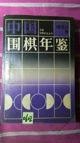 中国围棋年鉴.1994版