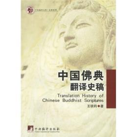 中国佛典翻译史稿