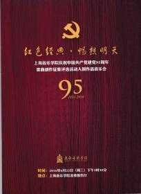 红色经典.唱想明天——上海音乐学院庆祝中国共产党建党95周年歌.曲创作征集评选活动入围作品音乐会(节目单)