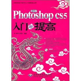 中文版photoshop CS5入门与提高
