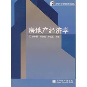 房地产经营管理教材新系:房地产经济学