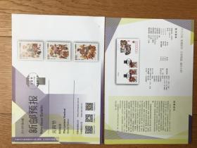 新邮预报2018-3元宵节