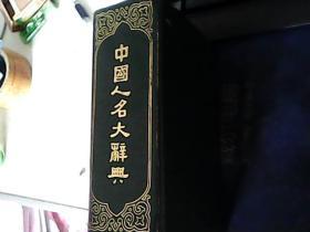 中国人名大辞典,上海书店影印民国十年本