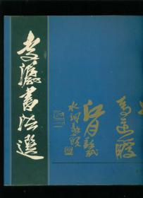 李潺书法选(12开)