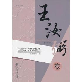 王汝弼卷-中国现代学术经典