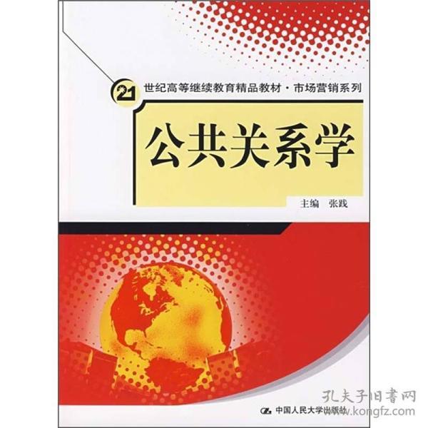 21世纪高等继续教育精品教材·市场营销系列:公共关系学(含光盘)