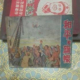 连环画  和平的旗帜  (斗争故事)55年7月新一版(原元昌版印)55年7月第一次印刷
