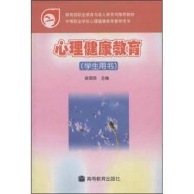 【正版书籍】心理健康教育(学生用书)