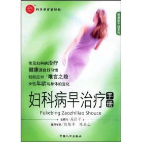 妇科病早治疗手册