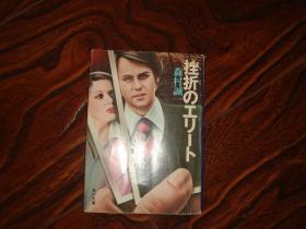 日文原版推理小说 《挫折のエリート》森村诚一作品