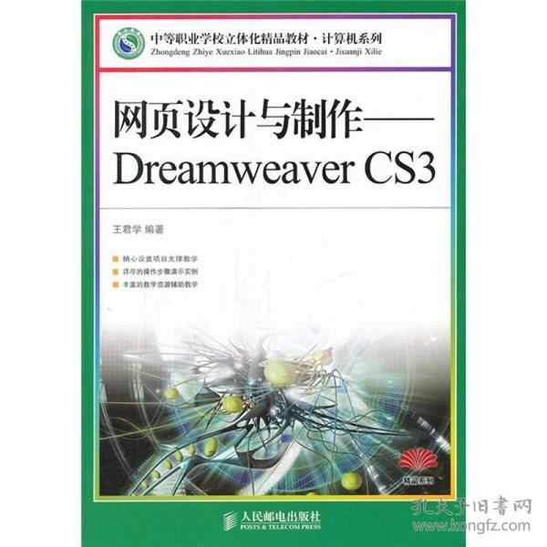正版】中等职业学校立体化精品教材:网页设计与制作(中职):Dreamweaver CS3