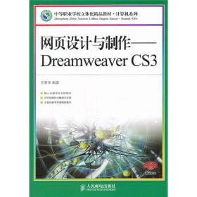 网页设计与制作——Dreamweaver CS3
