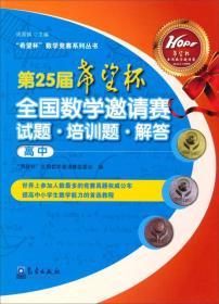 """""""希望杯""""数学竞赛系列丛书:第25届""""希望杯""""全国数学邀请赛试题·培训题·解答(高中)"""