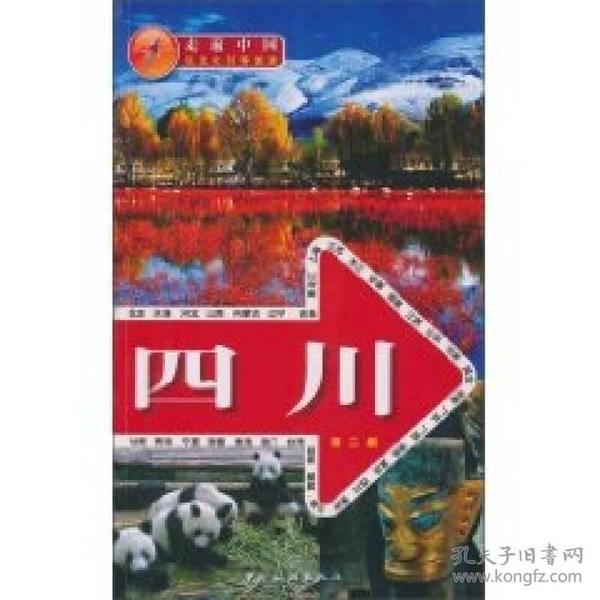 走遍中国[ 四川] 第二版