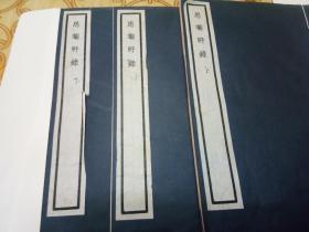 思菴野录(全三册)民国24年印